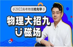 王羽【2022物理大招课】大招九、磁场