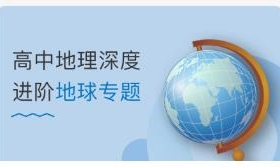 高中地理深度进阶地球专题(金雨)35节