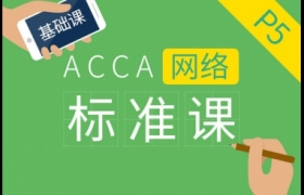 ACCA P5 Advanced Performance Management 基础