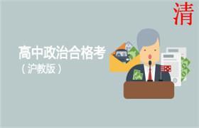 沪教版高中政治合格考 (全免网)