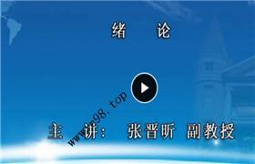 中山大学 医学统计学 73讲 张晋昕 视频教程