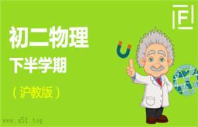 沪教版初二物理下学期同步课程(全免网)