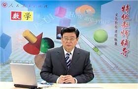 特级教师辅导 初三数学 人教版(旧)