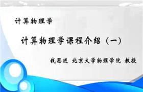 北京大学 计算物理学 钱思进 46讲 视频教程
