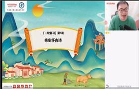 学而思 陆杰峰【2021-暑】初三语文阅读写作班 百度网盘分享