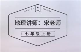 湘教版七年级地理上册同步视频(子之源)