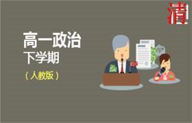人教版高一政治下学期 同步课程(全免网)