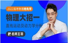 王羽【2022物理大招课】大招一:直线运动及动力学分析