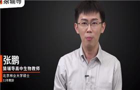 猿辅导 2020高三生物寒假清北系统班(张鹏)