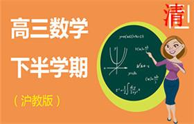 沪教版高三数学下学期同步课程(全免网)