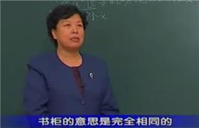 黑龙江中医药大学 金匮要略  王雪华 80讲 视频教程