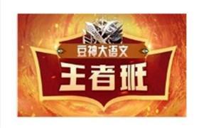 豆神大语文王者班1年级(2021春)【诸葛学堂】百度网盘分享