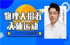 王羽【2022物理大招课】大招五、天体运动