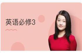 高中英语必修3(同步辅导视频) 邵洋颖58节