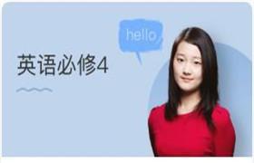 高中英语必修4(同步辅导视频)邵洋颖61节