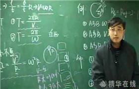 李永乐高中物理全套视频(精华学校)