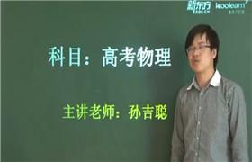 高考物理提分伴侣_孙吉聪 新东方