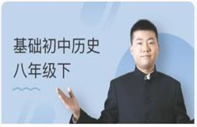 初中历史八年级下-基础同步视频课程(丁子江)40讲