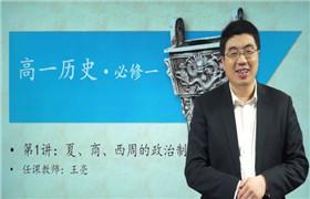 王亮 高中历史必修一同步视频课程 百度云网盘分享