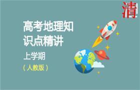 人教版高考地理知识点精讲(上学期)(全免网)