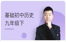 初中历史九年级下-基础同步视频课程(丁子江)46讲