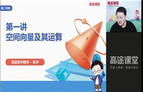 高途课堂 张宇【2021-暑】高二数学暑假班 百度网盘分享
