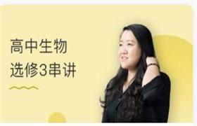 高中生物选修3串讲 翟思茗14节