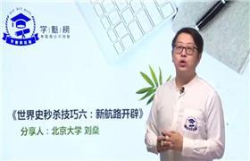 【学魁榜】高中历史秒杀技巧课 百度云网盘分享