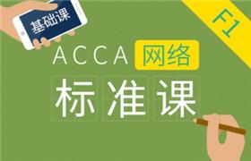 ACCA F1 Accountant in Business 基础