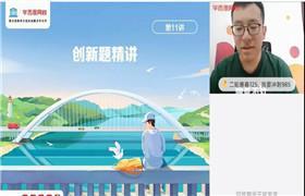 学而思 王子悦【2021春-目标140+】高三数学 百度网盘分享