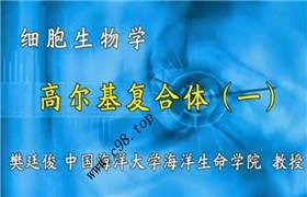 中国海洋大学 细胞生物学 樊廷俊87讲 视频教程