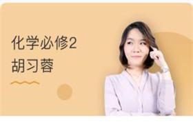高中化学必修2(同步辅导视频)胡习蓉62节