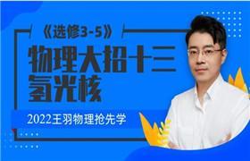 王羽【2022物理大招课】大招十三《选修3-5》、氢光核