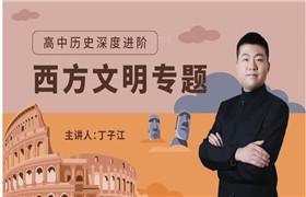 丁子江 历史深度进阶西方文明专题