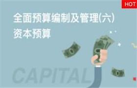 预算管理 秀财网