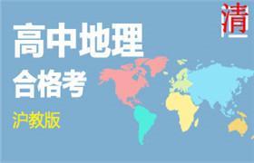 沪教版高中地理合格考(全免网)