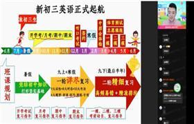 作业帮 刘帅【2021-暑】初三英语尖端班 百度网盘分享