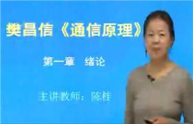 樊昌信《通信原理》(第6版)精讲班 陈桂(圣才)