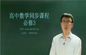 高中数学必修3半年卡人教版(预习+同步)李睿11709