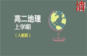 人教版高二地理上学期同步课程(全免网)