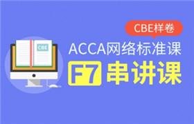 ACCA F7 Financial Reporting 串讲