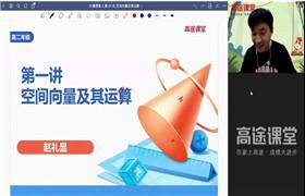 高途课堂 赵礼显【2021-暑】高二数学暑假班 百度网盘分享