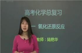 高考化学_无机化学基础班 新东方
