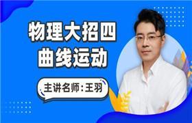 王羽【2022物理大招课】大招四、《必修一》曲线运动
