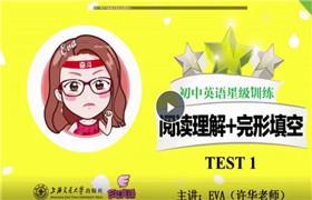 【E飞英语】初中英语星级训练(中考)阅读理解+完形填空百度网盘