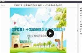 周园 初三英语语法重难点专题课 猿辅导