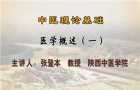 陕西中医学院 中医理论基础( 张登本)109讲 视频教程