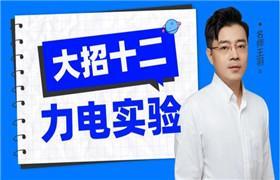 王羽【2022物理大招课】大招十二、力电实验