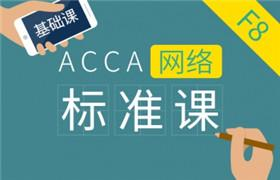 ACCA F8 Audit and Assurance 基础
