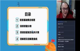 学而思 高秋钰【2021-寒】初三科学浙教版 百度网盘分享